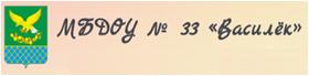 МБДОУ ДС №33 п. Целинный