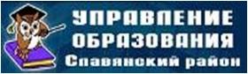 Управление образования МО Славянский район
