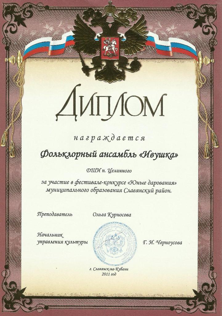 Диплом отдела культуры