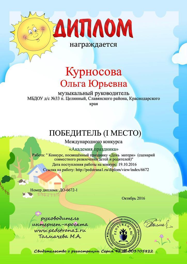 Диплом 1 место Педстрана