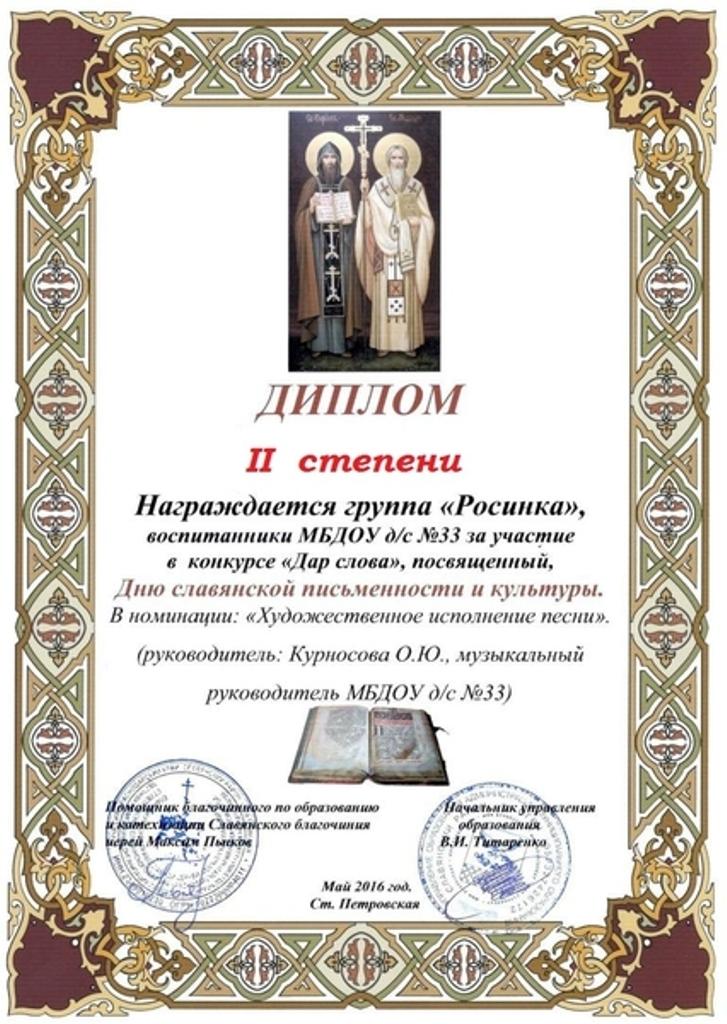 Диплом II степени Православие
