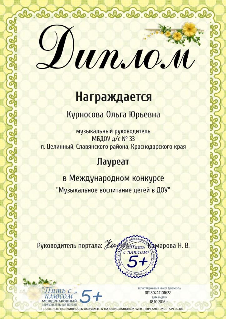 Диплом лауреата муз. Конкурса