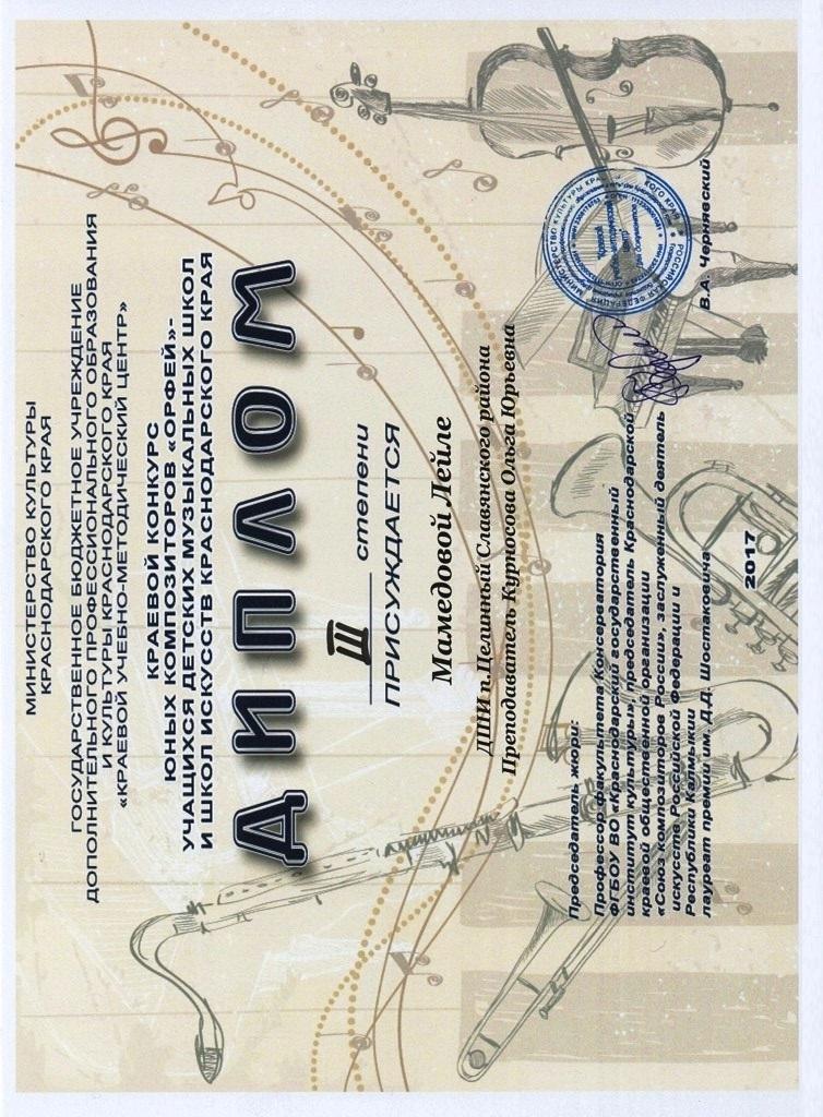 Диплом III степени Мамедовой Лейле