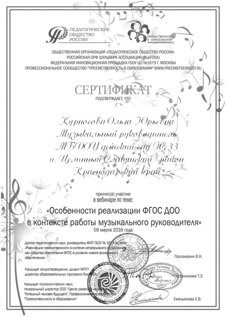 «Особенности реализации ФГОС ДОО в контексте работы музыкального руководителя»