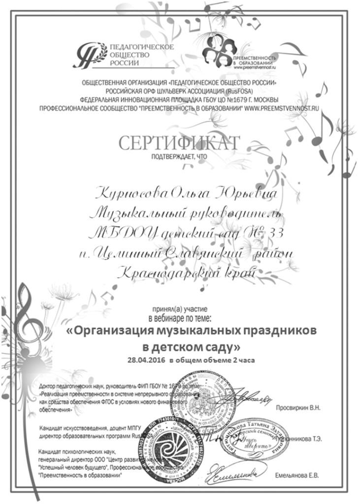 «Организация музыкальных праздников в ДОУ»