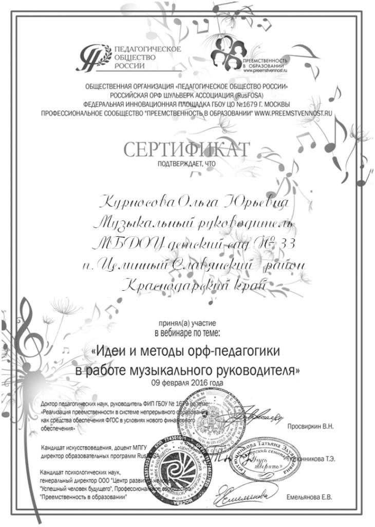 «Идеи и методы орф - педагогики в работе музыкального руководителя»